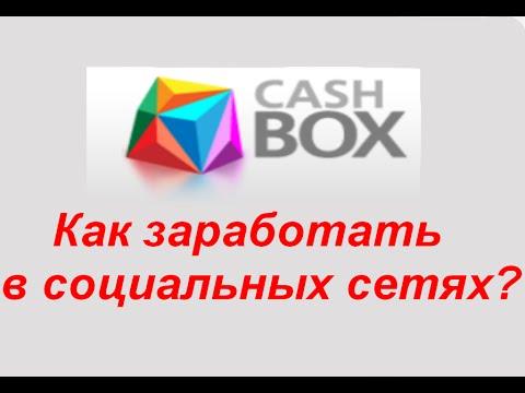 Cashbox.ru отзыв и как заработать в соцсетях