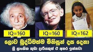 ලොව බුද්ධිමත්ම මිනිසුන් දස දෙනා - 10 Most Intelligent People In The World