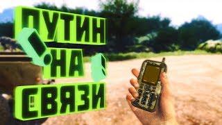 Far Cry 3 - ПУТИН НА СВЯЗИ ( МОНТАЖ , БАГИ , ПРИКОЛЫ )