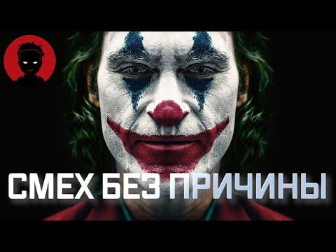 ДЖОКЕР - обзор фильма [ВКРАТЦЕ]