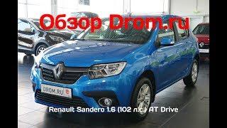 Renault Sandero 2018 1.6 (102 л.с.) AT Drive - видеообзор
