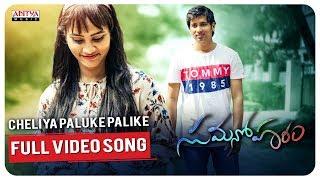 Cheliya Paluke Palike  Full Video Song || Hari || Shiva Varkalaa || Chandni Rao