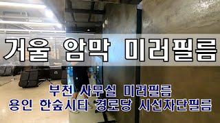 건물 유리 썬팅 - 부천 사무실 미러필름, 용인 경로당…