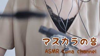 【ASMR】【無言】マスカラの音 /開閉音/塗る音【音フェチ】