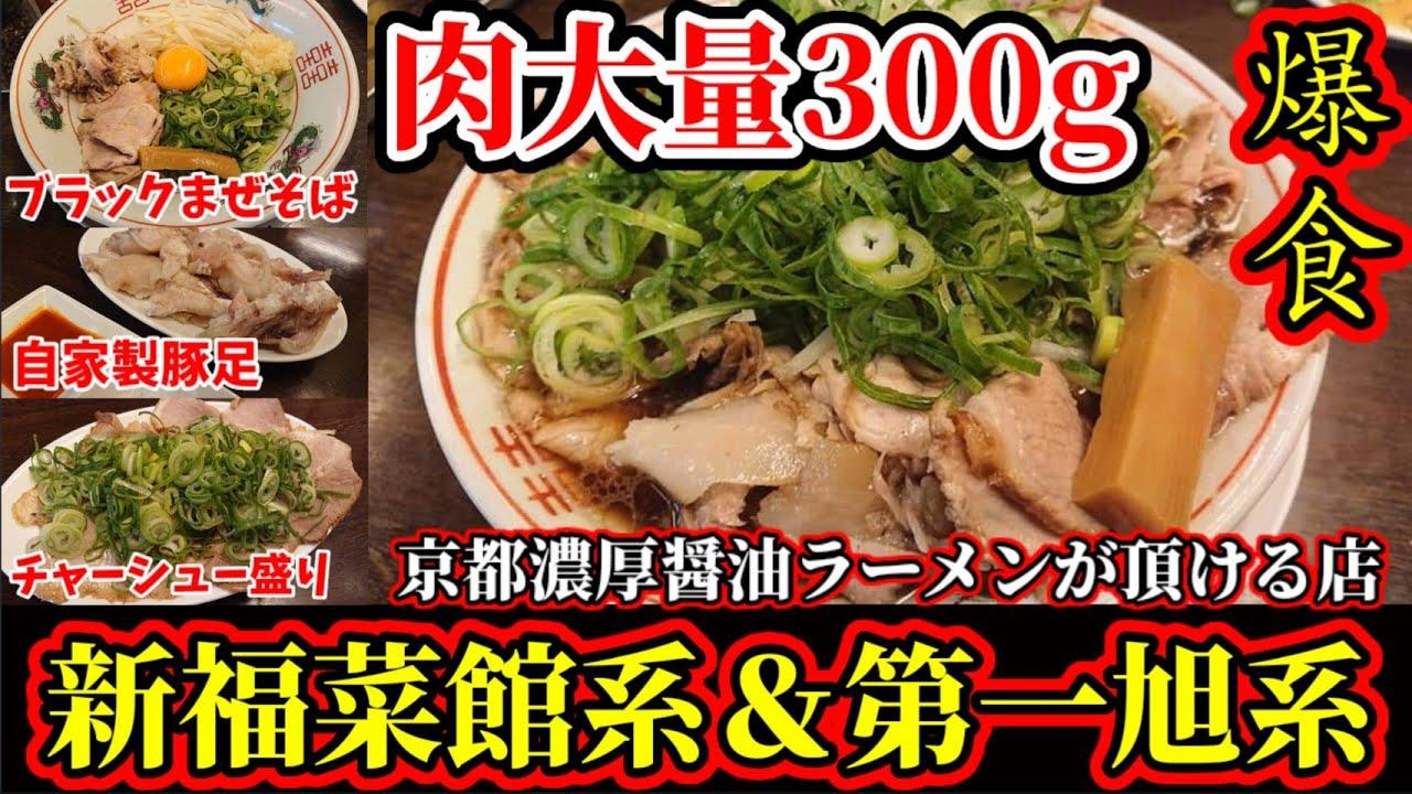 メニュー 新 福 菜館