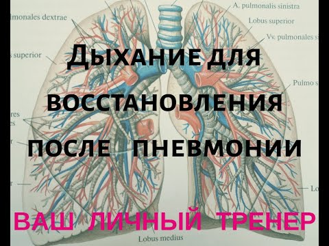 ВАШ ЛИЧНЫЙ ТРЕНЕР. Дыхательная гимнастика после пневмонии и ОРЗ/профилактика COVID