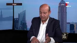 كل يوم - حوار مع رجل الاعمال نجيب ساويرس ..  الأحد 17 سبتمبر 2017