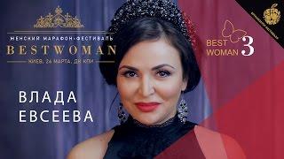 Влада Евсеева 10 золотых правил настоящей Леди на миллион. Best Woman 3