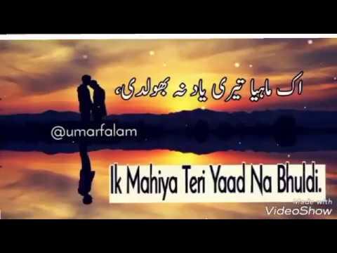 Ik Mahiya Teri Yaad Na Bhuldi// Nusrat Fateh Ali Khan Whatsapo Status