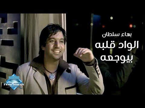 Bahaa Sultan - El Wad Albo Beyewga3o (Music Video) | (بهاء سلطان - الواد قلبه بيوجعه (فيديو كليب