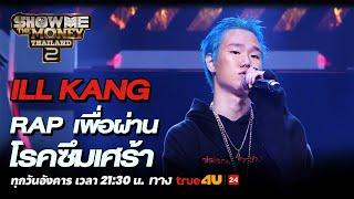 Show Me The Money Thailand 2 l ILL KANG RAP เพื่อผ่านโรคซึมเศร้า | Highlight [SMTMTH2] True4U
