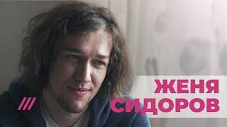 Евгений Сидоров про удмуртское село, путь андеграундного комика и шутку о Путине и кунилингусе