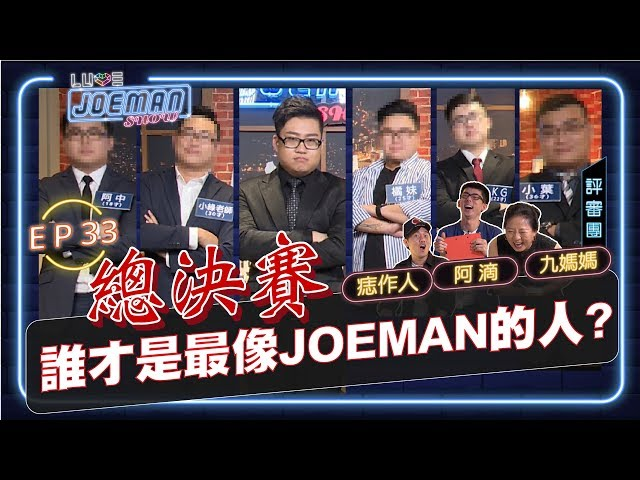 【Joeman Show Ep33】超猛企劃!誰才是最像Joeman的人?總決賽!ft.阿滴、九媽、痣作人