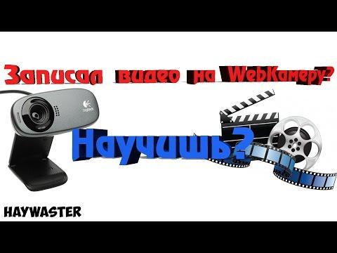Как снимать видео с Веб-Камеры [2015]