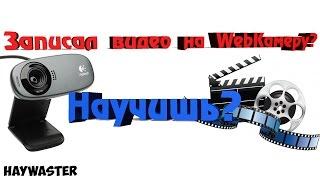 съемка видео с веб камеры