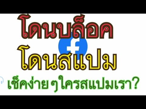 เฟสบุ๊คโดนบล็อค โดนสแปม ##เช็คง่ายๆใคร##สแปม เรา?