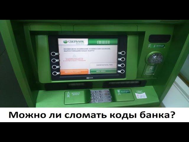 Можно ли сломать коды банка? (Теория чисел)