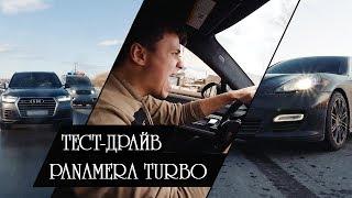 ТЕСТ ДРАЙВ PORSCHE PANAMERA TURBO / СПЕЦ ВЫПУСК