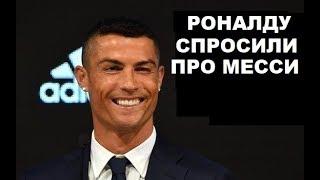 Роналду о соперничестве с Месси. Руни: Месси лучше Роналду. Прогноз Барсы по Неймару. Будущее Хамеса