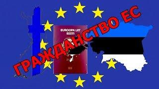 гРАЖДАНСТВО ЕС ! ТОЛЬКО ЛИ ПЛЮСЫ !???