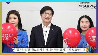안전보건공단 박두용 이사장과 함께하는 소생캠페인!
