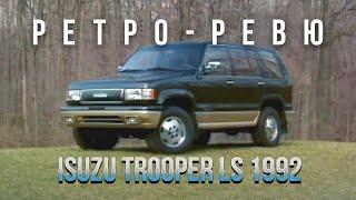 Ретро Ревю 1992 Isuzu Trooper LS (перевод канал Механикс)