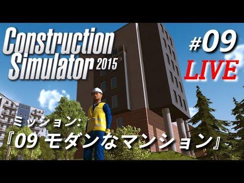 09【モダンなマンション】Construction Simulator 2015 (LIVE録画) 建設PCゲーム