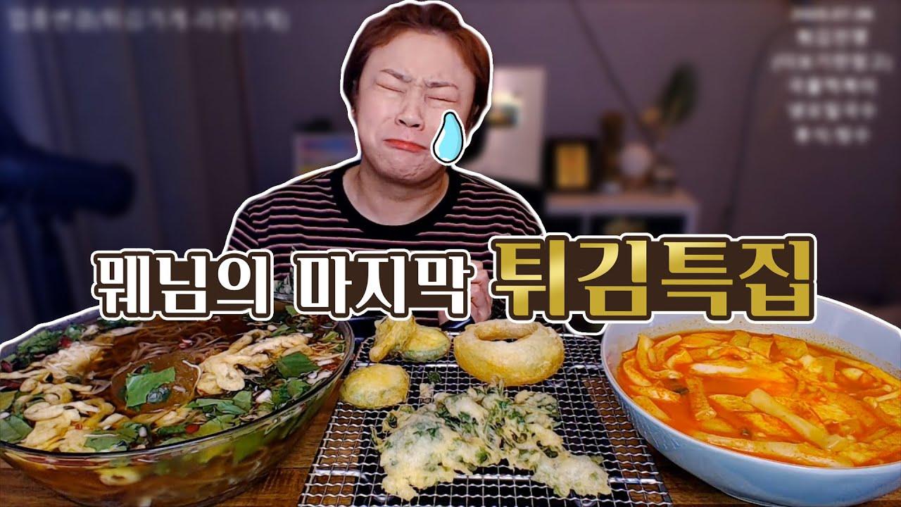 뭬님의 튀김가게 마지막(?) 영업!! 튀김과 떡볶이 냉모밀 먹방~!! 20200706/Mukbang, eating show