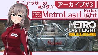 [LIVE] アラサーの夜な夜なMETROツアー「Metro Last Light Redux」第三夜【VTuber】