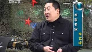 【CCTV-国防军事 大家谈】(2/4) 工业化带来的尊严 2011-04-23