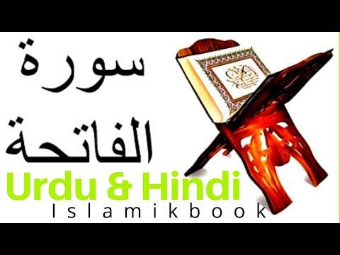 Surah Fatiha with urdu translation Full Video(islamikbook net)