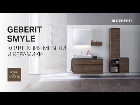 Обновлённая коллекция мебели для ванной и сантехники Geberit Smyle. Раковины и унитазы Geberit