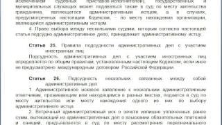 видео Статья 339 НК РФ. Налоговый кодекс с комментариями