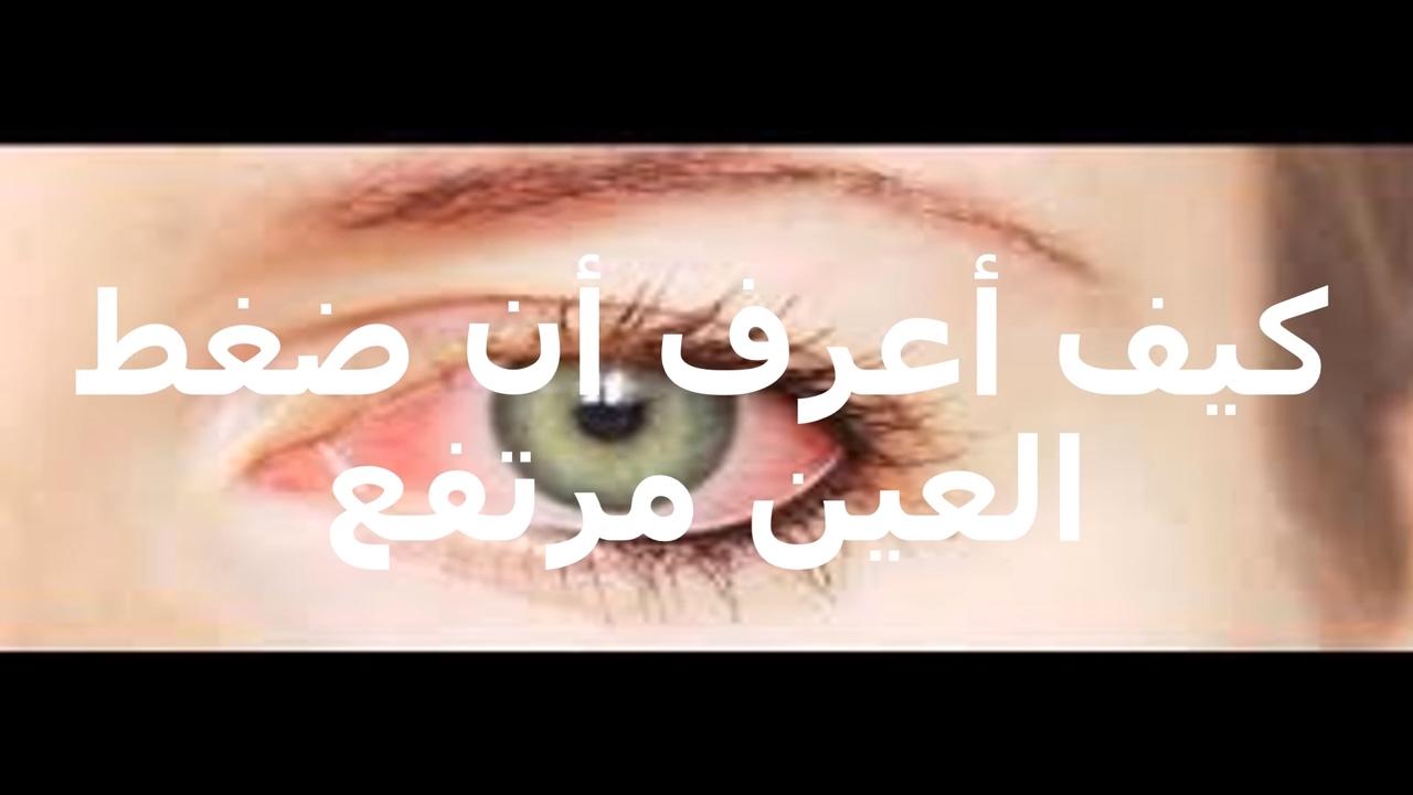 كيف اعرف ان ضغط العين مرتفع ثقف نفسك