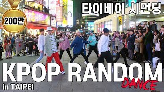 [RPD] KPOP RANDOM DANCE in Taipei, Taiwan / 케이팝 랜덤플레이댄스 in 타이베이 by KINGPIN
