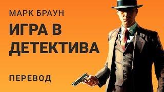Скачать Что делает детективную игру хорошей Перевод