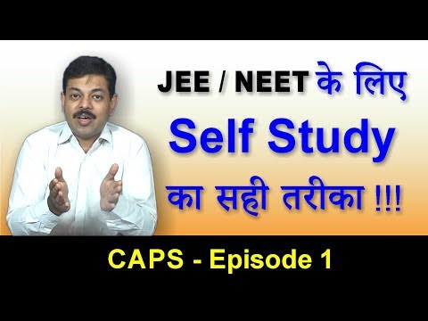 How to Optimize Self Study for JEE and NEET | CAPS-1 by Ashish Arora