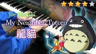 My Neighbor Totoro 宮崎駿動畫《龍貓》主題曲 Piano Cover