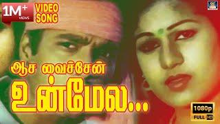 ஆசை வச்சேன் உன் மேல | Aasa Vachen Unmela | Ilayaraja | P.Suseela | Natpu | Video Song | HD