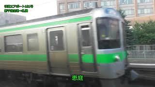 JR北海道 快速「エアポート」車窓(新千歳空港→札幌 進行方向右側)