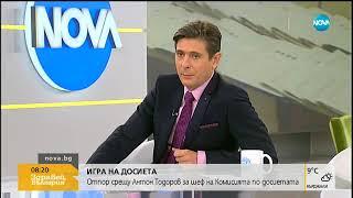Отпор срещу Антон Тодоров за шеф на Комисията по досиетата - Здравей, България (02.10.2017г.)