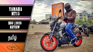 Yamaha/MT15/BS6/2020/Detailed/Review/Moto360/தமிழ்/Tamil