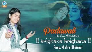 Krishna Krishna - कृष्णा कृष्णा - Popular Krishna Bhajan 2016 - Devi Chitralekhaji