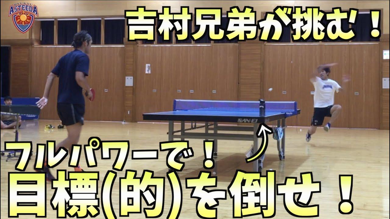 卓球 | 吉村兄弟(真晴×和弘)が挑む全力的当てチャレンジ!【琉球アスティーダ】