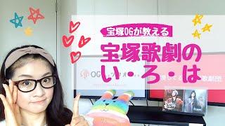 元宝塚歌劇団 雪組の千咲毬愛が「これから宝塚を知りたい」「もっと宝塚を詳しくなりたい」方に向けて撮った動画です。宝塚愛、溢れちゃってます(笑) 動画のご視聴 ...