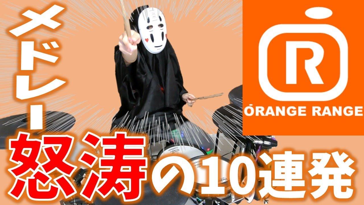オレンジレンジの超懐かしい名曲をメドレーで叩いてみた  上海ハニー アスタリスク ロコローション 以心電信 ORANGE RANGE