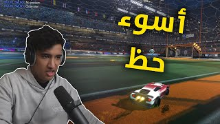 روكيت ليق : اسوء حظ 😑💔 | Rocket League