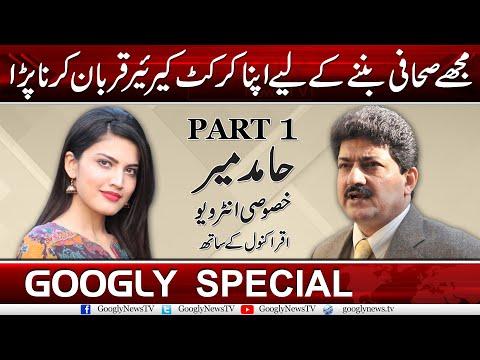 Watch Part 1 Of Hamid Mir's Special Interview   Googly News TV