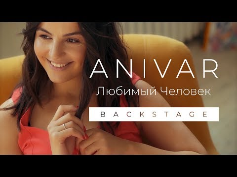 ANIVAR - Любимый человек (Backstage)