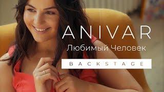 ANIVAR - Любимый человек (Backstage) mp3